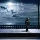 十三夜/マカリイ/谷村新司