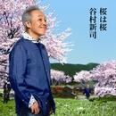 桜は桜/夢になりたい/谷村新司
