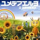 ユメデアエルヨ/RAM RIDER