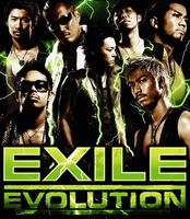 Yell/EXILE