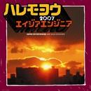 ハレモヨウ 2007 / 海/エイジア エンジニア
