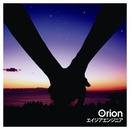 Orion/エイジア エンジニア