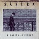 SAKURA/清木場俊介