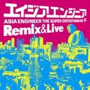 Remix & Live/エイジア エンジニア