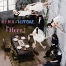 Here/天上智喜//CLIFF EDGE