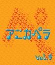 アニカペラVol.4/アニカペラ / VOIX DOUCE