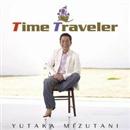 TIME TRAVELER/水谷豊