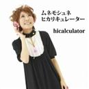 ムネモシュネ/hicalculator(ヒカリキュレーター)