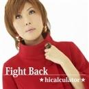 Fight Back/hicalculator(ヒカリキュレーター)