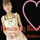 Romancing Blood/hicalculator(ヒカリキュレーター)