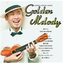 GOLDEN MELODY/今野英明