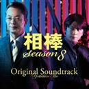 相棒 Season 8 オリジナル・サウンドトラック/音楽:池頼広