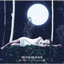 青い月とアンビバレンスな愛/moumoon