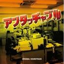 ABC・テレビ朝日系ドラマ「アンタッチャブル」オリジナル・サウンドトラック/井筒昭雄