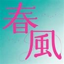 春風/D.W.ニコルズ