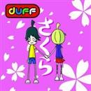 さくら/DUFF