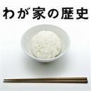 わが家の歴史 オリジナル・サウンドトラック/服部隆之