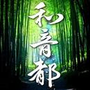 和音都/和音都(DJ OZAWA+久保田祐司)