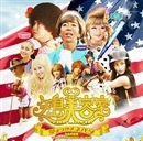 矢島美容室 THE MOVIE MUSIC ALBUM/矢島美容室