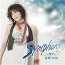 Symphony~翼望~/真琴つばさ
