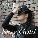 Stay Gold/草川瞬