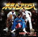 五反田ナイトクラブ/東京バブリシャス