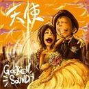 天使/GOKIGEN SOUND