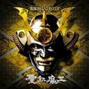 悪魔RELATIVITY/聖飢魔II
