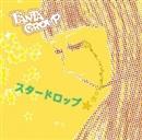 スタードロップ☆/FANTA GROUP
