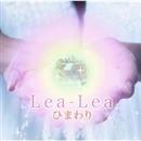 ひまわり/Lea-Lea