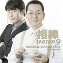 相棒 Season 9 オリジナル・サウンドトラック/音楽:池頼広