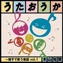 うたおうか~親子で歌う童謡vol.1/木山裕策