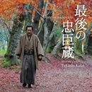 最後の忠臣蔵 オリジナル・サウンドトラック/加古隆