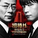 相棒 劇場版II オリジナル・サウンドトラック/音楽:池頼広