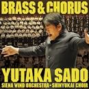 BRASS&CHORUS =吹奏楽と合唱の祭典=/シエナ・ウインド・オーケストラ