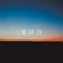 愛は力/alan×福井敬