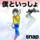 僕といっしょ/snap