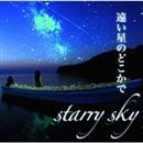 遠い星のどこかで/starry sky