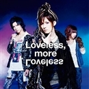 Loveless,more Loveless/メガマソ