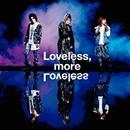Loveless,more Loveless/メガマソ