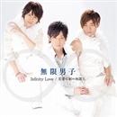 Special Debut Single ~Infinity Love / 恋愛年齢∞無限大~/無限男子