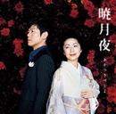 暁月夜 ~あかつきづくよ~ feat.石川さゆり/THE BOOM