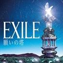 願いの塔/EXILE