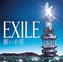 One Wish/EXILE