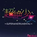 超絶少女~SUPER☆iNSTRUMENTAL~/SUPER☆GiRLS