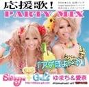 応援歌!「アゲぽよ~♪」<PARTY MIX>/ゆまち&愛奈