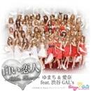 白い恋人 ~White Lover~/ゆまち & 愛奈 feat. 渋谷 GAL's