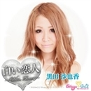 白い恋人 ~White Lover~/黒田沙也香