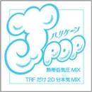 J-POPハリケーン(熱帯低気圧MIX)~TRFだけ20分本気(マジ)MIX~(Continuous Mix)/MIX-J