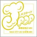 J-POPハリケーン(熱帯低気圧MIX)~MAXだけ20分本気(マジ)MIX~(Continuous Mix)/MIX-J